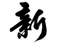 新字毛笔字书法