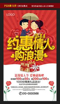 约惠情人节购浪漫促销海报
