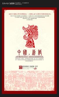 中共传统文化剪纸艺术海报