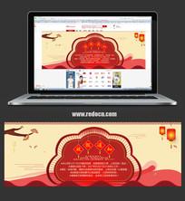 中国风喜庆红淘宝放假通知模板