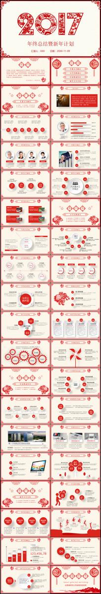 中国剪纸风工作总结新年计划ppt模板