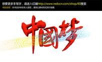 中国梦大红立体字体