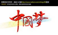 中国梦红毛笔立体字