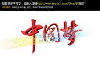 中国梦红色立体字