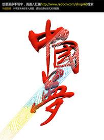 中国梦红色毛笔立体字