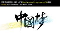 中国梦手写字