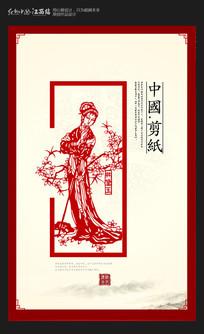 中国民间剪纸艺术海报设计