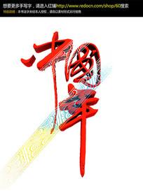 中国年红色立体字