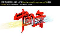 中国年红色毛笔立体字