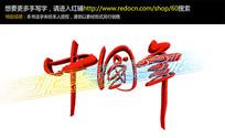 中国年红色书法立体字