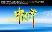 中国年黄色书法立体字