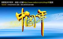 中国年金色书法立体字