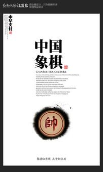 中国象棋海报设计