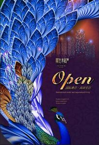 紫色高档房地产宣传海报模板