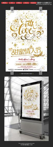 创意甜蜜情人节商城促销海报