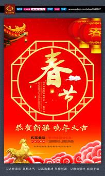 喜庆鸡年春节海报