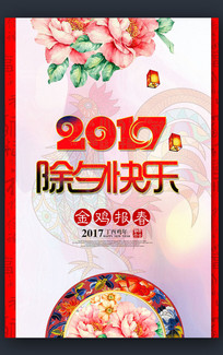 2017除夕快乐海报设计素材模板