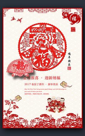 2017大气新年剪纸海报设计