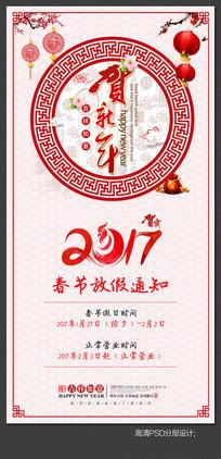 2017放假通知公告海报
