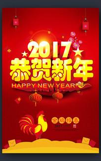 2017恭贺新年海报设计