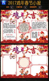 2017鸡年春节小报新年寒假手抄小报