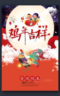 2017鸡年吉祥海报素材下载模板