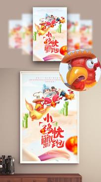 2017鸡年手绘插画海报设计