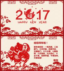 2017年鸡年剪纸风格新年电子贺卡动态PPT