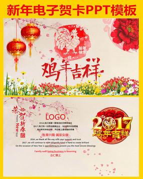 2017年新年春节拜年PPT模板电子贺卡