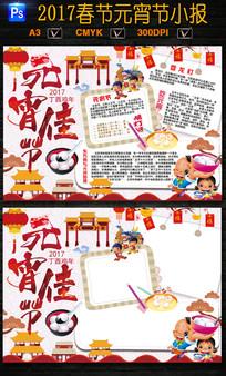 2017年元宵节小报鸡年春节手抄小报