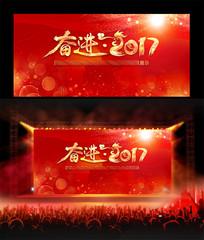 2017企业年会晚会舞台背景设计