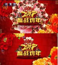 2017赢站鸡年大气牡丹视频 avi
