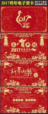 百福图2017春节新年电子贺卡PPT模板