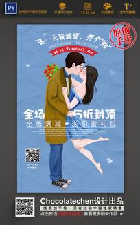 白色情人节促销活动海报 PSD