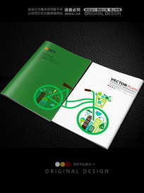 城市环保封面设计