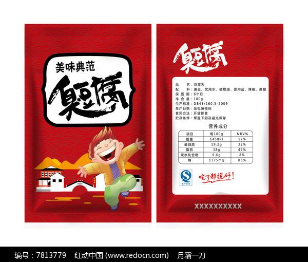 臭豆腐包装设计图片