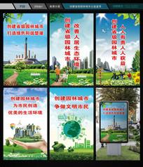 创建园林城市户外灯箱广告