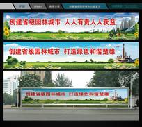 创建园林城市户外围挡广告