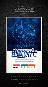创新时代科技大脑海报