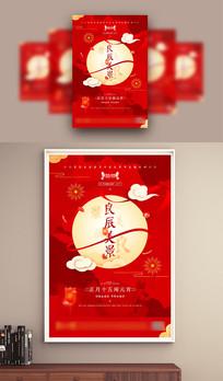 创意传统元宵节中秋节海报设计