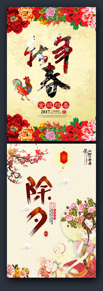 创意花纹背景鸡年海报模板