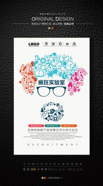 创意化学实验研讨会宣传海报