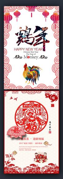 创意鸡年剪纸海报设计素材下载