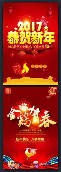 创意喜庆新年鸡年海报设计图片