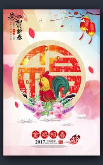 创意中国风2017海报设计图片