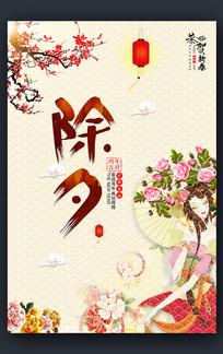 创意中国风除夕新年海报设计明白