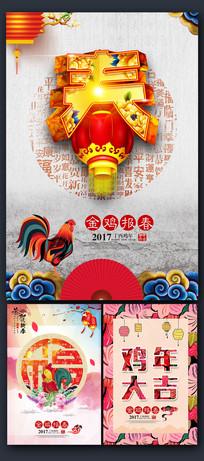 创意中国风时尚鸡年海报设计PSD