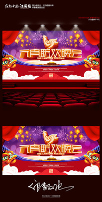 创意中国风元宵节晚会背景设计