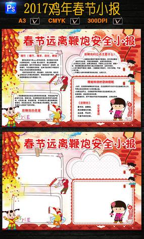春节寒假新年鞭炮安全电子小报