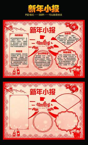 春节剪纸新年小报
